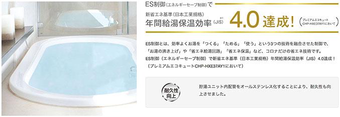 年間給湯保温効率4.0達成(プレミアムエコキュート)