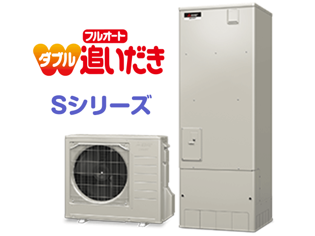三菱電機エコキュート・フルオート・追いだき